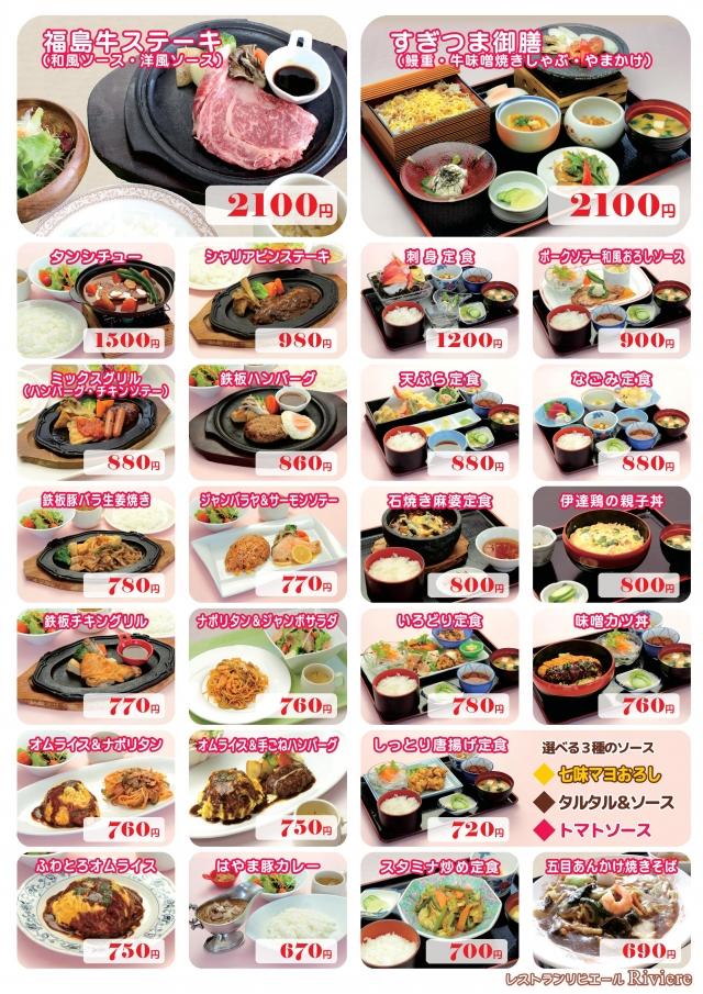 201805レストラン定番メニュー