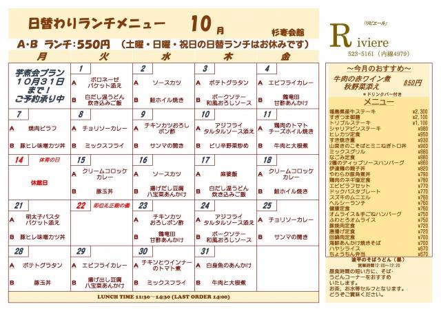 201910日替わりランチ