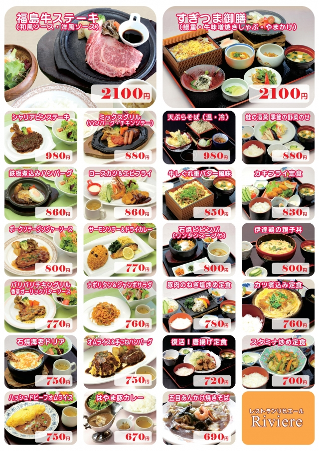 201802レストラン定番メニュー