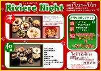 201411ナイトレストラン