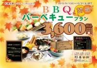 201509芋煮(BBQ)