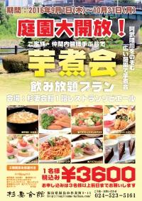 201609芋煮会