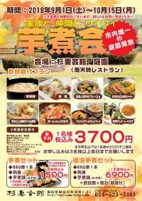 201809芋煮会