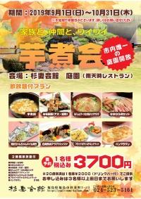201909芋煮会