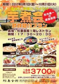 201709芋煮会