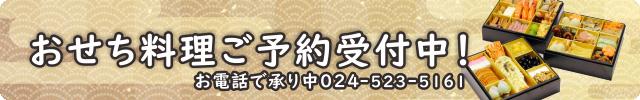 2021おせちWebバナー02
